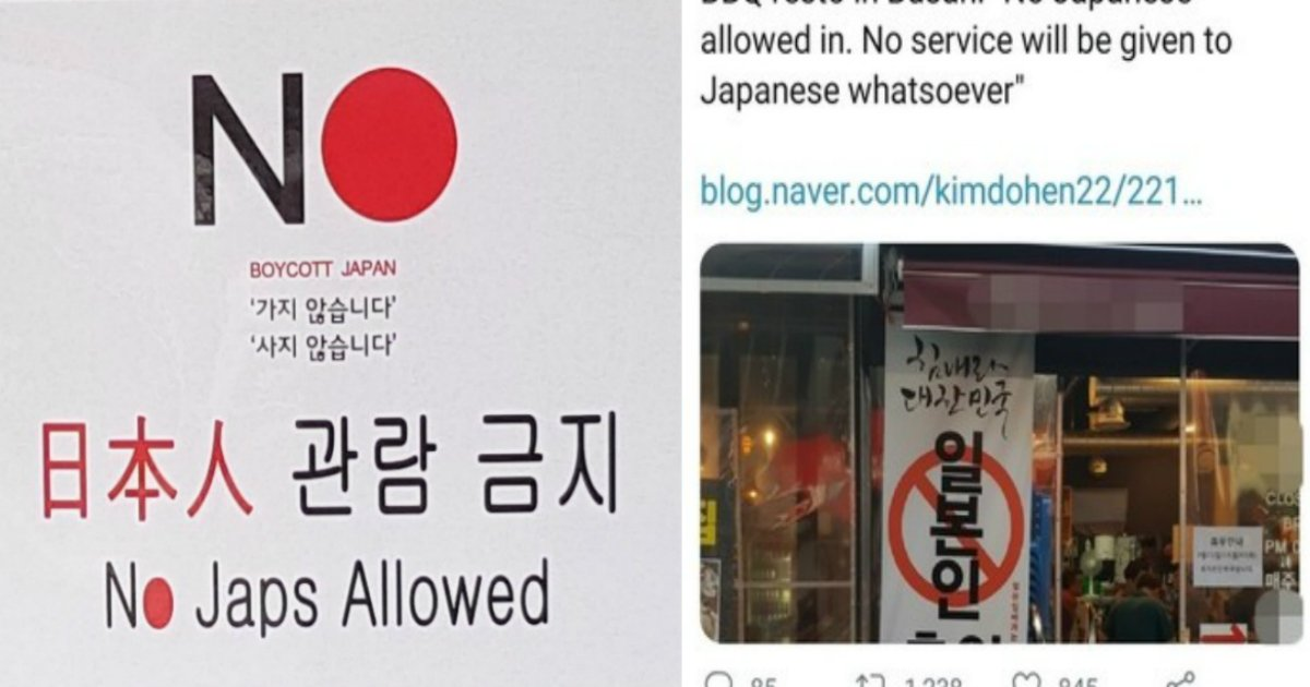 4 114.jpg?resize=412,232 - 【人種差別】韓国で「日本人立入禁止(No Japs)」の看板、世界各国から批判相次ぐ
