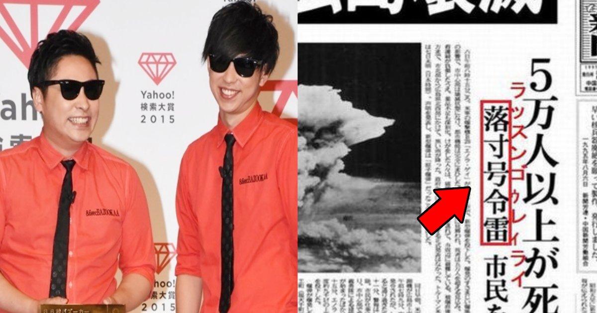 8 6.png?resize=1200,630 - 反日疑惑でテレビから消えた「ラッスンゴレライ」8.6秒バズーカー、日韓関係の悪化で疑惑再燃!