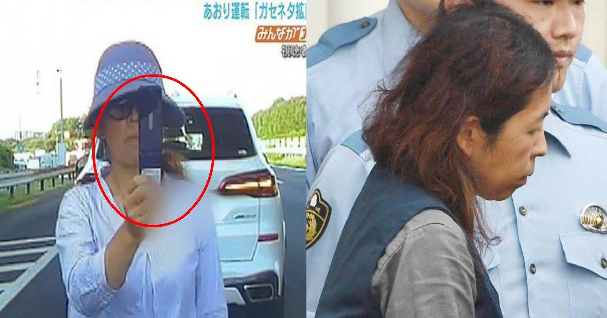 a 23.jpg?resize=1200,630 - 【あおり運転】女が所持していた携帯の映像が見つかる!暴行止める言動はなし