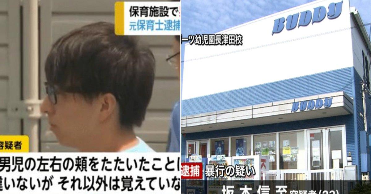 a 6.jpg?resize=1200,630 - 【横浜】園児暴行容疑で元保育士の男を逮捕!「うまく教えられず焦り」「いらだってしまった」