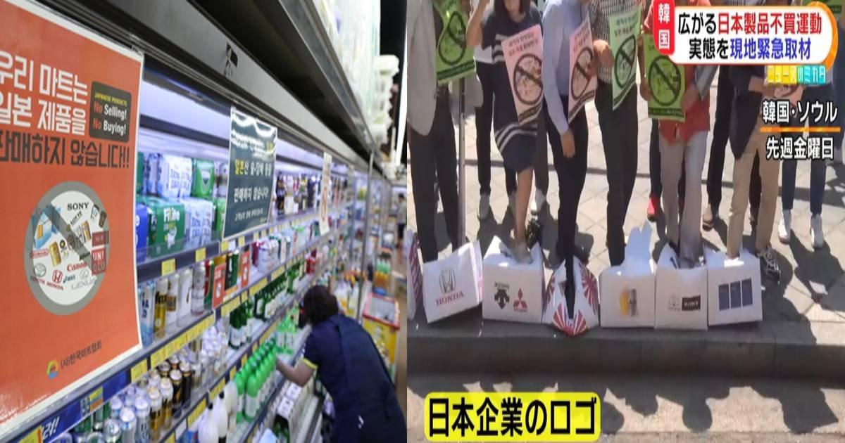 e696b0e8a68fe38397e383ade382b8e382a7e382afe38388 2 9.jpg?resize=300,169 - 【日韓】韓国「日本製品不買運動」を主導しているのは文在寅大統領の秘書官!?