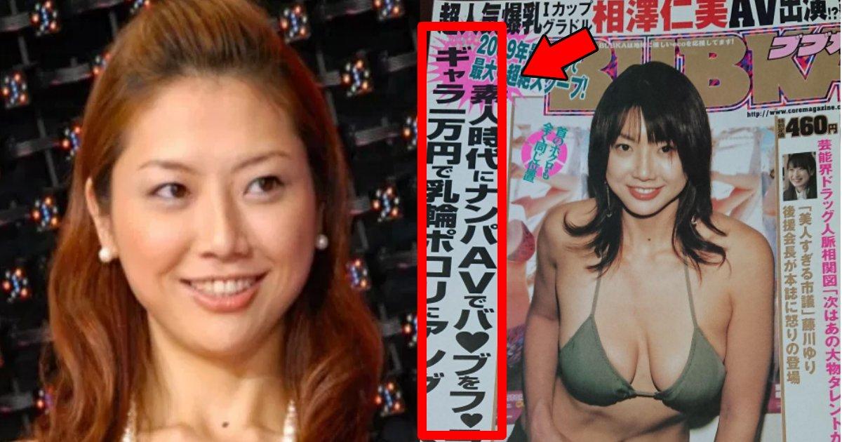 hitomi.png?resize=1200,630 - 「おっぱい番長」相澤仁美が久々に話題になったかと思いきや素人AV出演疑惑が今になり掘り返される