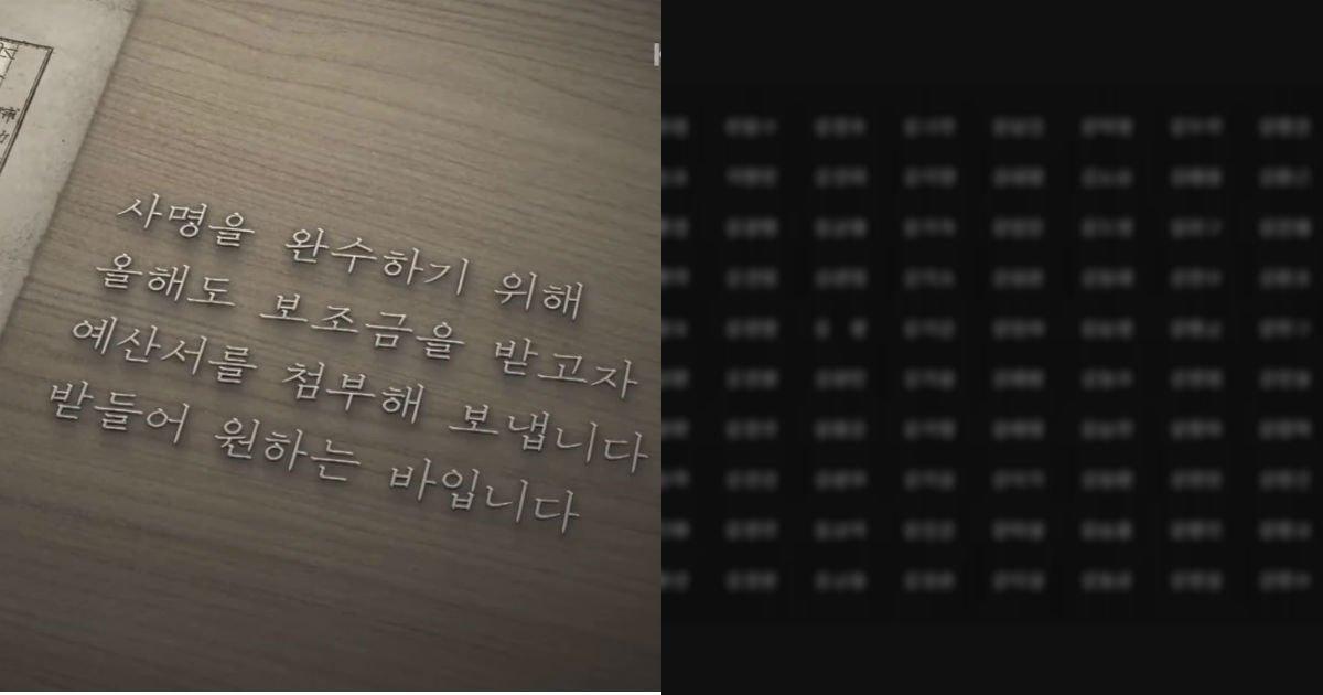 """img 20190814074349 c1b45fc2.jpg?resize=300,169 - """"독립유공자로 둔갑"""" ... '일제 스파이' 활동한 밀정 895명 명단"""