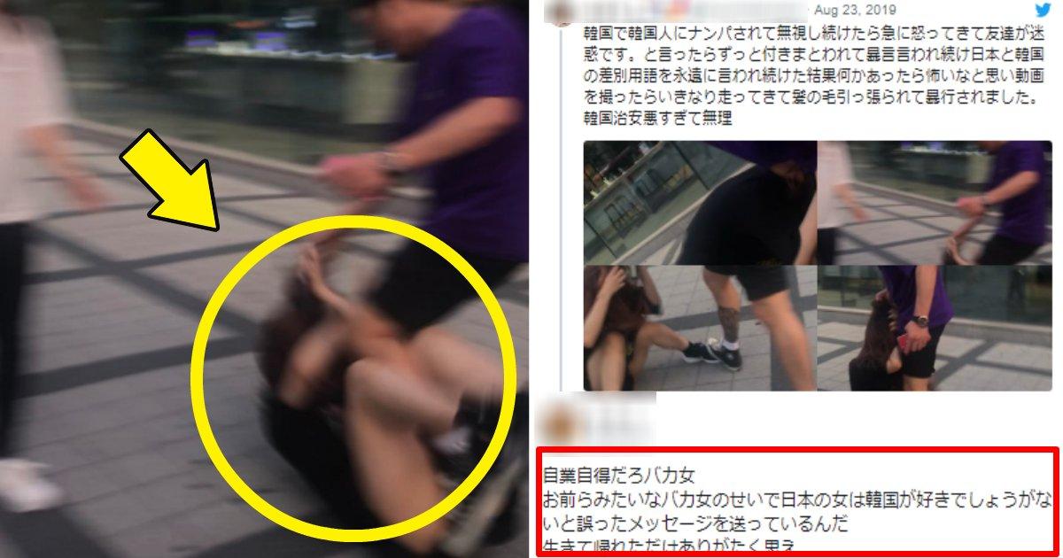 jyosei.png?resize=300,169 - 韓国で暴行された日本人女性に対するネット上の反応が怖すぎ!「この時期に韓国なんか行って自業自得」