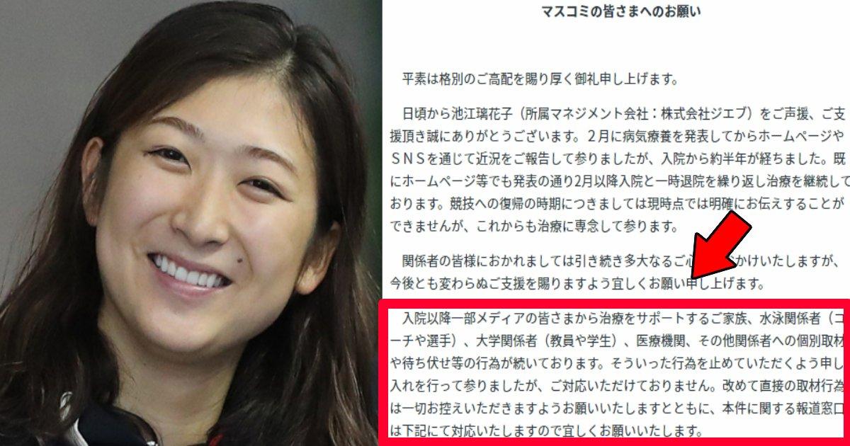 rikako.png?resize=1200,630 - 闘病中の池江璃花子にマスコミが取材をやめず「もうやめてください」とクレーム!