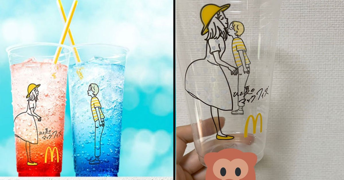 untitled 1 38.jpg?resize=300,169 - These McDonald's Cups Become Inappropriate Once You Rotate Them