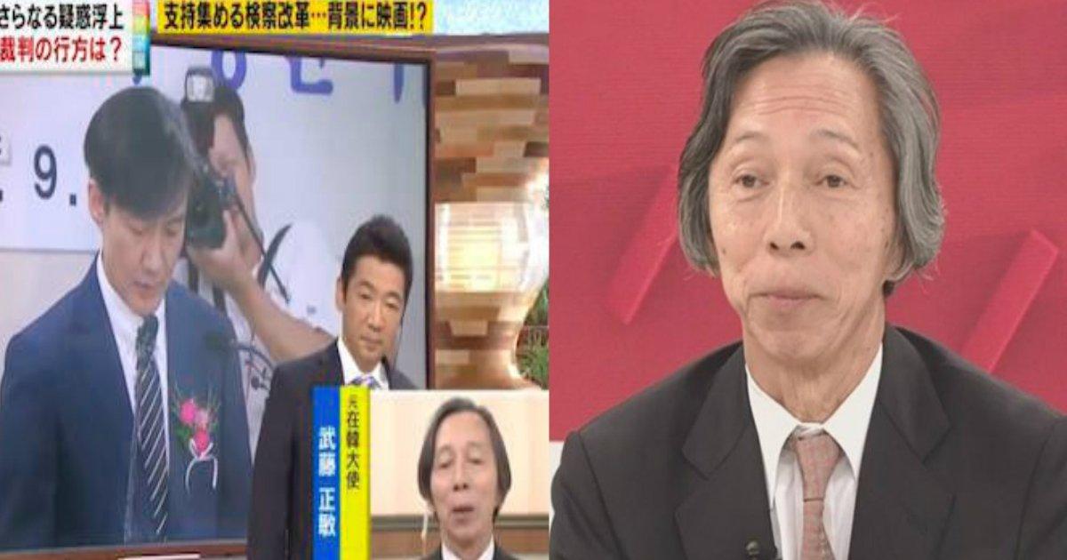 1 233.jpg?resize=1200,630 - 元韓国大使・武藤正敏氏が「ミヤネ屋」で事実誤認の発言か…?!SNSでは批判の声も…