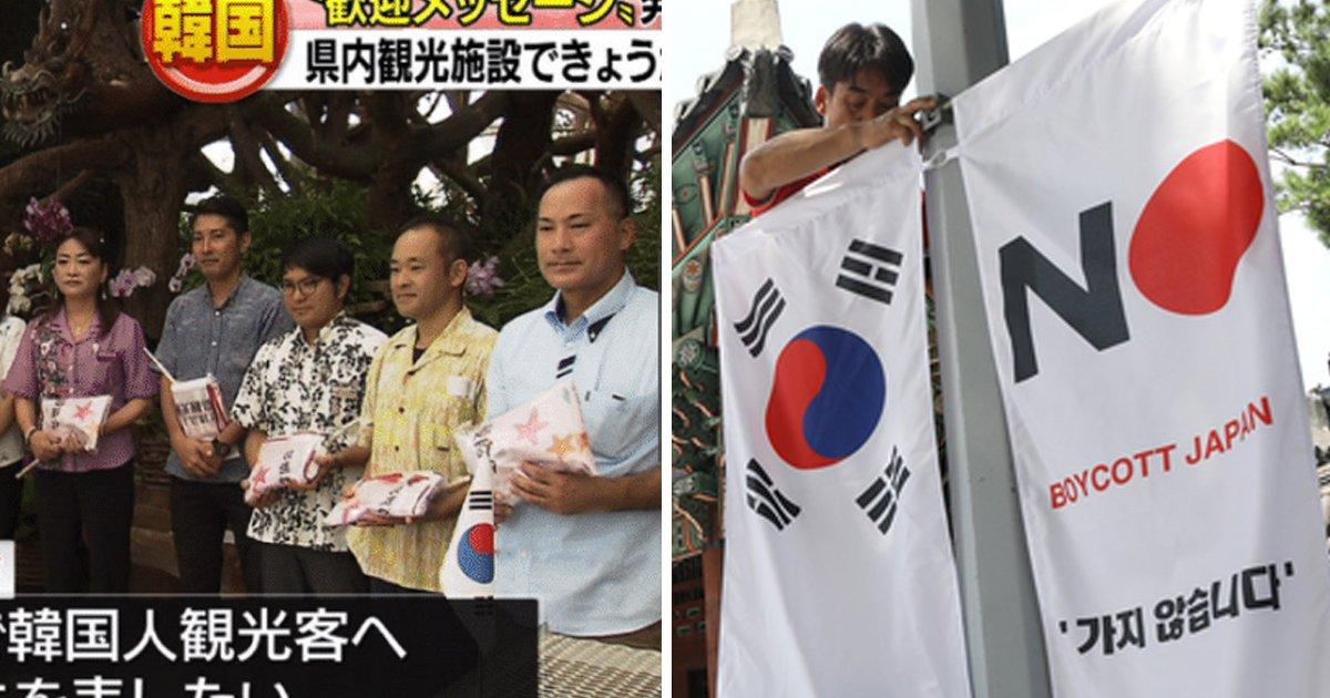 "2 116.jpg?resize=1200,630 - ""제발 한국인들 와달라""... 싹싹 빌고 있는 일본 '오키나와' 근황.jpg"