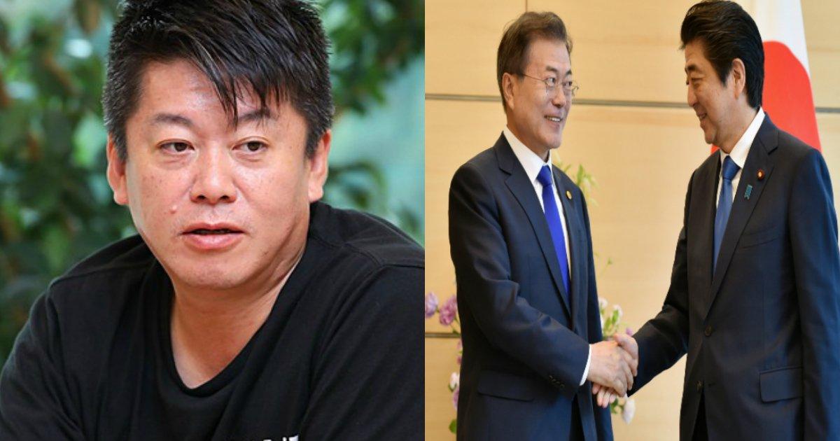 a 32.jpg?resize=1200,630 - 堀江貴文氏、悪化する日韓関係について「韓国を離しちゃダメです」の理由は?
