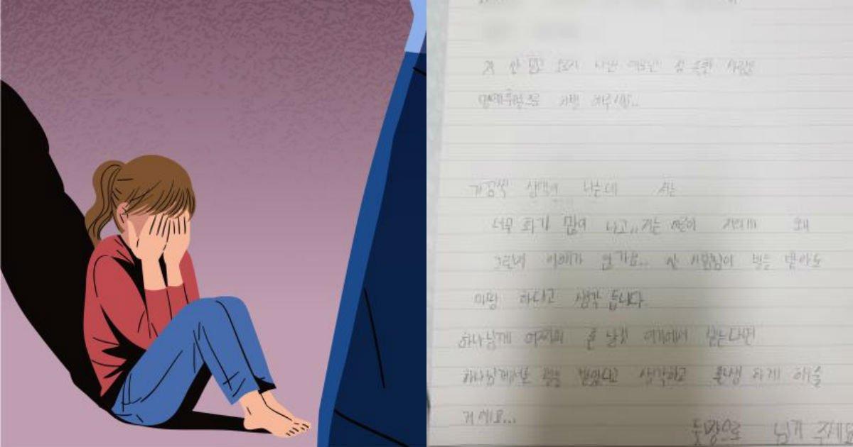"akr20190911123800051 01 i p2.jpg?resize=412,232 - ""가끔씩 생각이 나는데""...성폭행 피해 어린이가 '판사'에게 쓴 편지 내용"