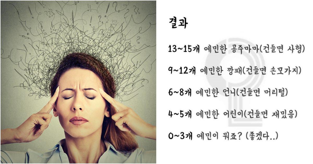 collage 49.png?resize=412,232 - 커뮤니티에서 화제가 된 '예민한 성격' 자가진단법!!