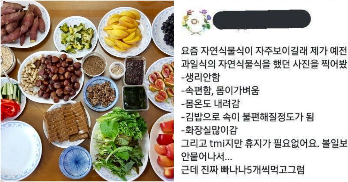 collage 53.png?resize=300,169 - 네티즌 사이에서 화제가 된 '채식' 후 몸의 변화.jpg