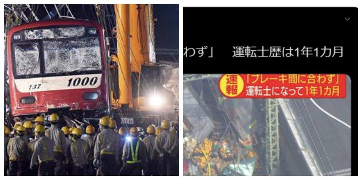 collage fotor 10.jpg?resize=1200,630 - 京急線事故、新人運転手のとっさの判断に 叩くマスコミと賞賛するSNS