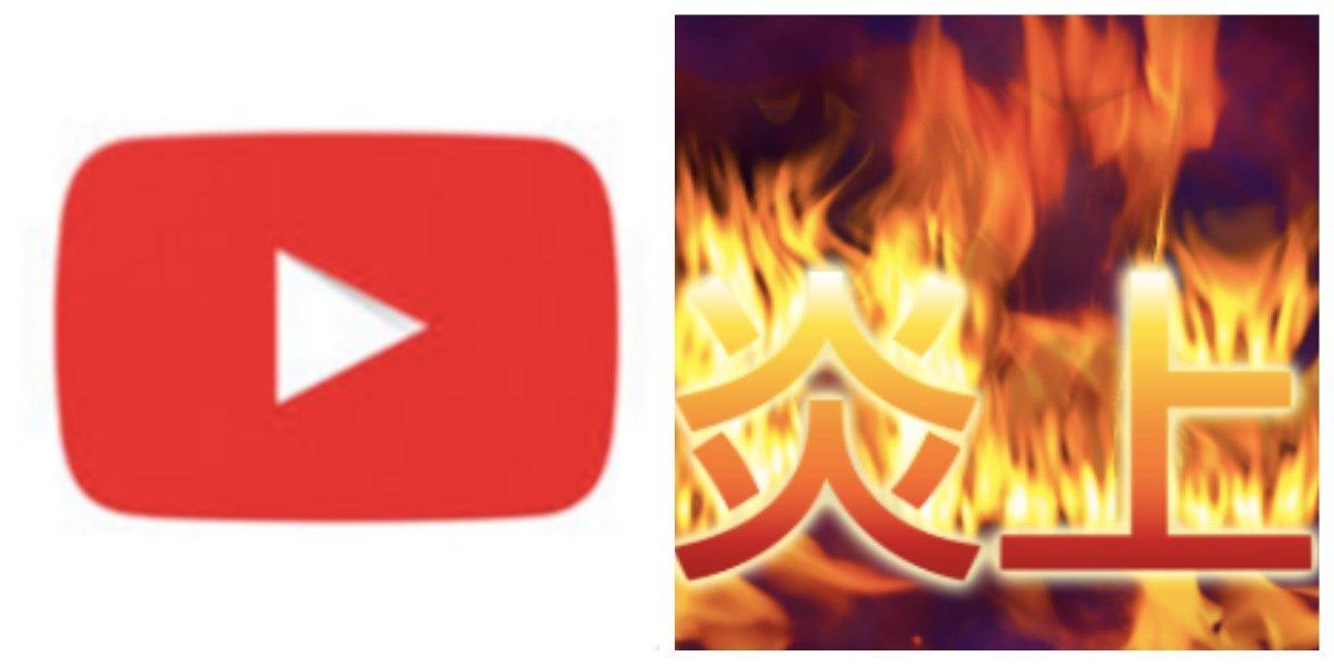 collage fotor 23.jpg?resize=1200,630 - Youtubeが新機能導入で一部ユーザーの「過去のコメント荒らし」もバレる!!