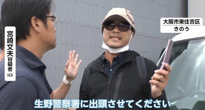 者 大学 宮崎 出身 文夫 容疑