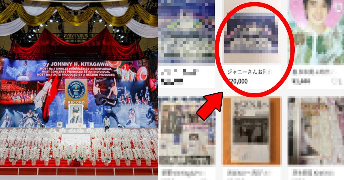 jonny.png?resize=1200,630 - ジャニー喜多川社長のお別れの会にて「あるもの」がメルカリで転売!?「不謹慎にも程がある」