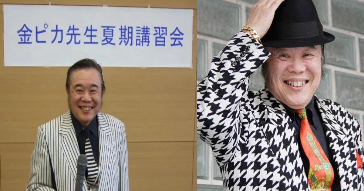 kinpika.png?resize=1200,630 - 「金ピカ先生」が自宅で遺〇となって発見される、孤独〇か?