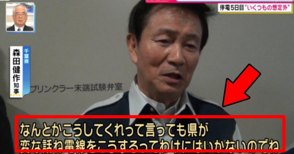 morita.png?resize=1200,630 - 森田健作知事が千葉県の災害についてかなり他人事?千葉在住の坂上忍が激怒!