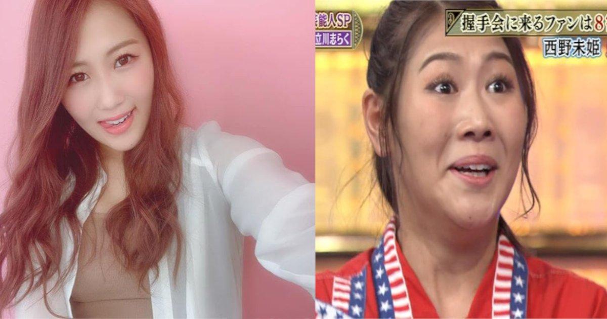 nishino.png?resize=1200,630 - 炎上‼ 元AKB・西野未姫、ファンに「歯が溶けている」 発言の真意は…⁈