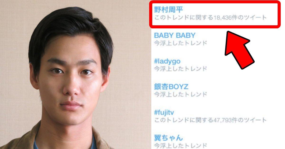 nomura.png?resize=1200,630 - Twitterで突如「野村周平」がトレンド入り。「ついに逮捕されたか…」と話題になる