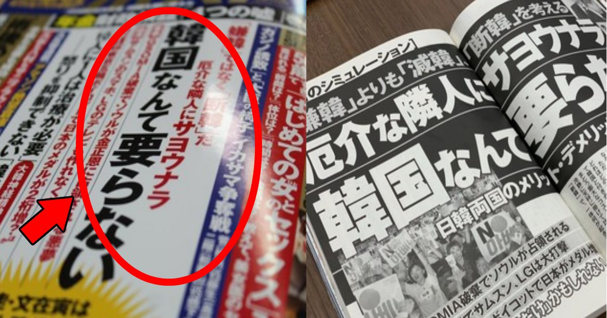 post.png?resize=1200,630 - 週刊ポストの韓国特集に批判殺到!「韓国なんて要らない」「韓国人という病理」