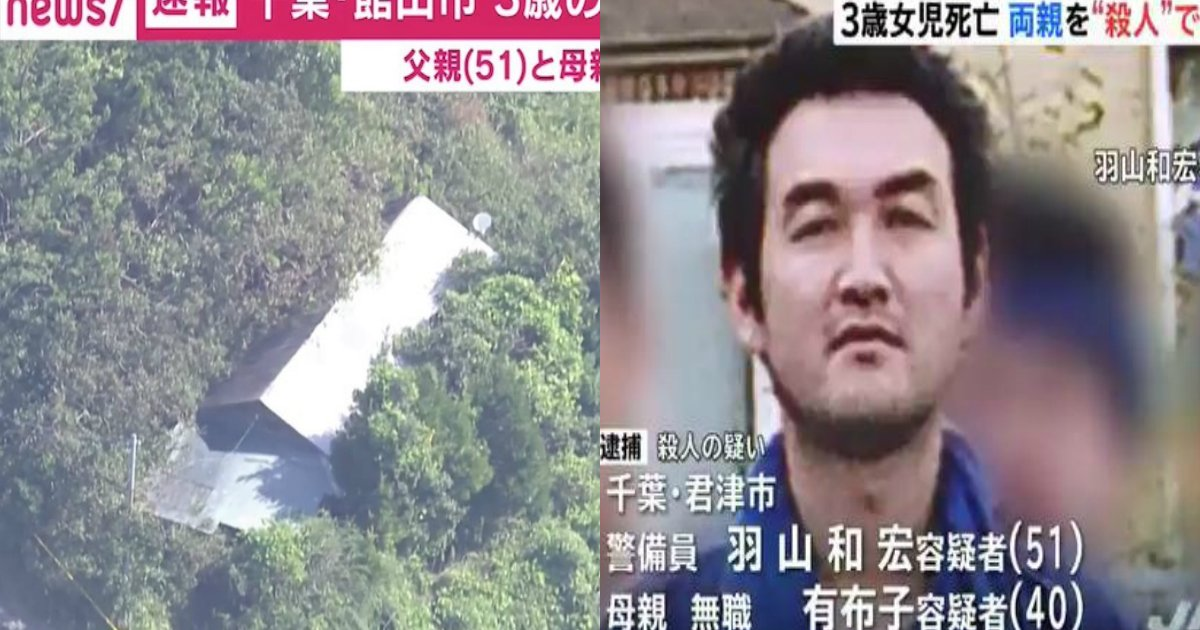 a 9.jpg?resize=1200,630 - 千葉・館山で3歳児女児亡くなる 両親を逮捕 「無理心中しきれなかった」
