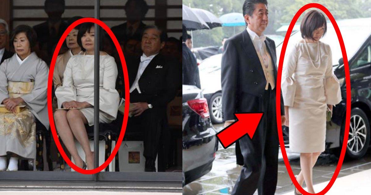 akie.png?resize=1200,630 - 安倍昭恵夫人が即位礼正殿の儀でのドレスコードガン無視に批判殺到!「ひざ丈ワンピースって…」