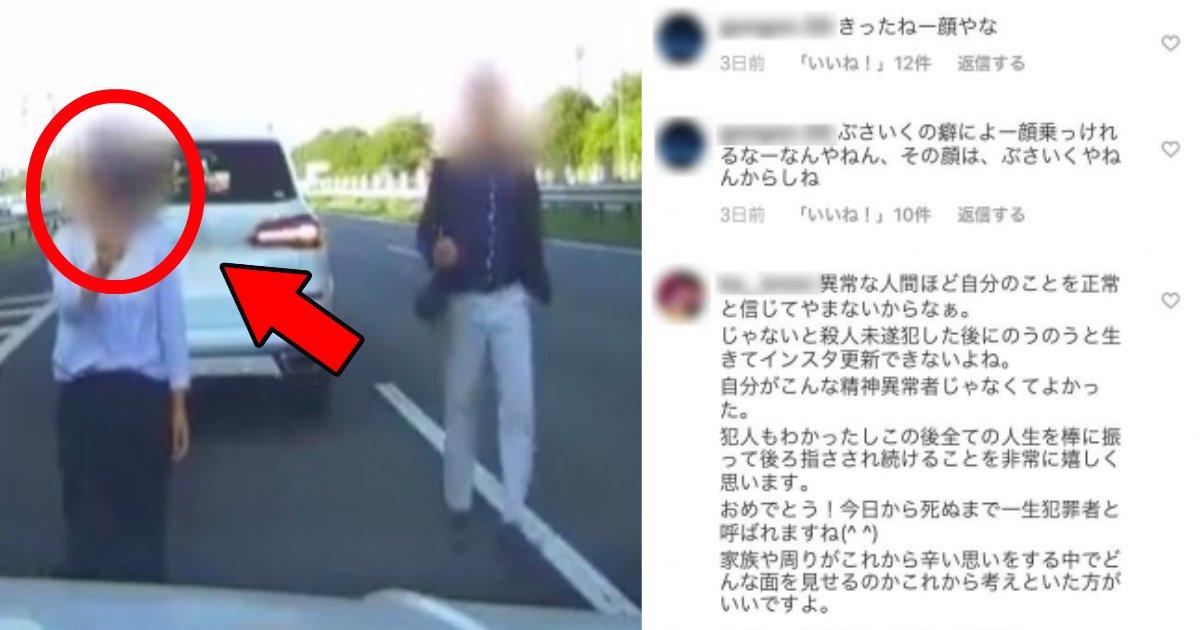 例のあおり運転ガラケー女と間違われた女性→「〇ね」など誹謗