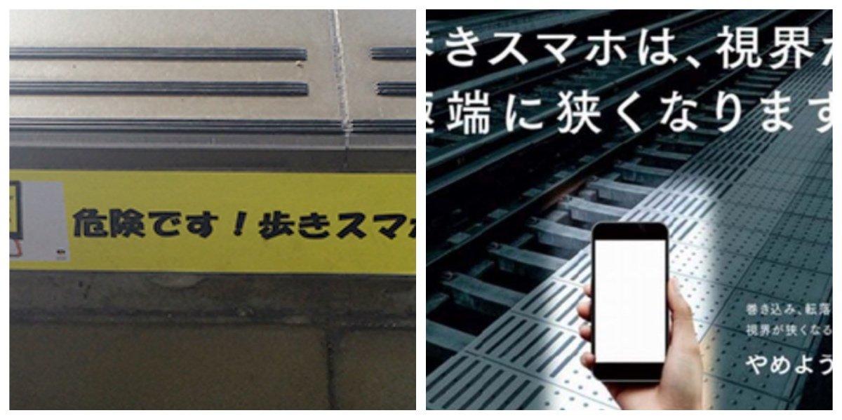 """collage fotor 2.jpg?resize=1200,630 - """"スマホ見ながら歩く人に体当たり""""で逮捕された男性!歩きスマホにあった恨みとは?!"""