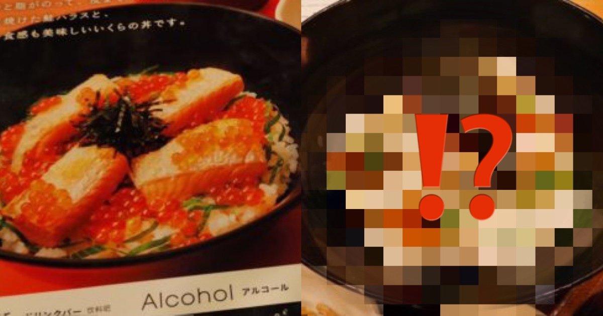 img 5591.jpg?resize=1200,630 - ドン引き!ガスト『鮭はらこ丼』実物とメニューの写真の差がヤバすぎ!!
