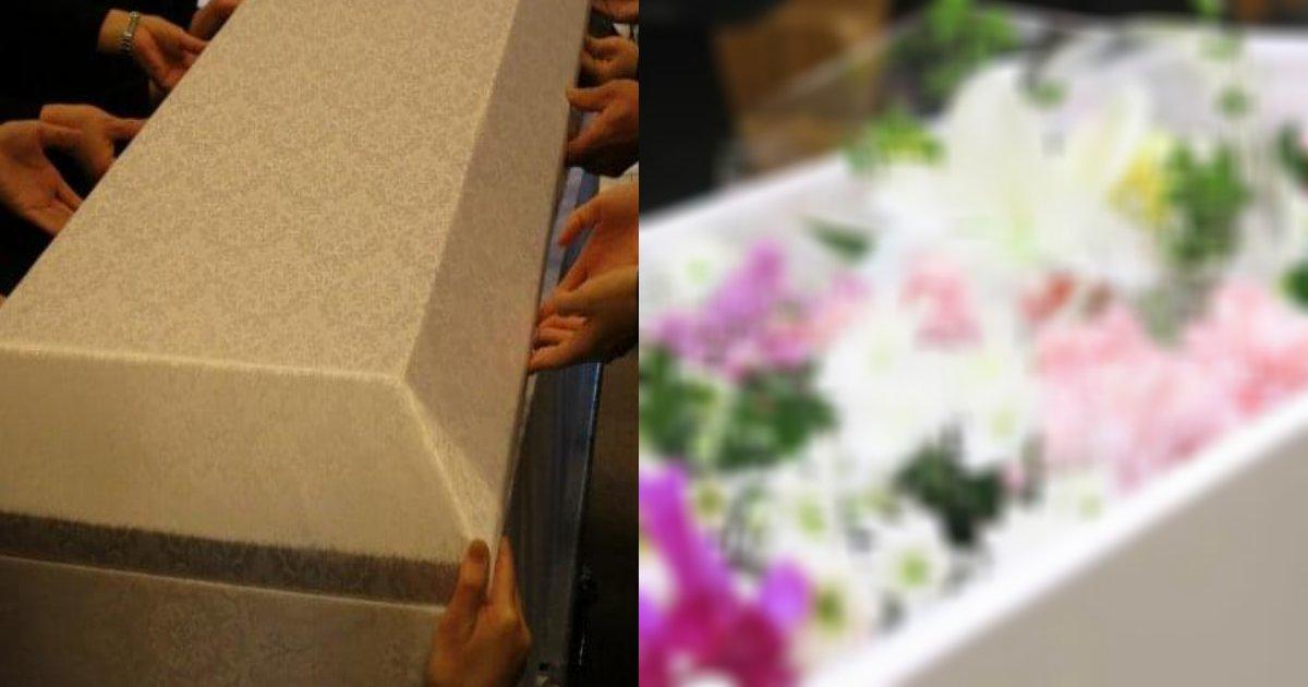sougi.png?resize=1200,630 - 夫の葬儀に業者が大失態!棺桶を誤って落とし遺体をさらしたその光景が悲惨…