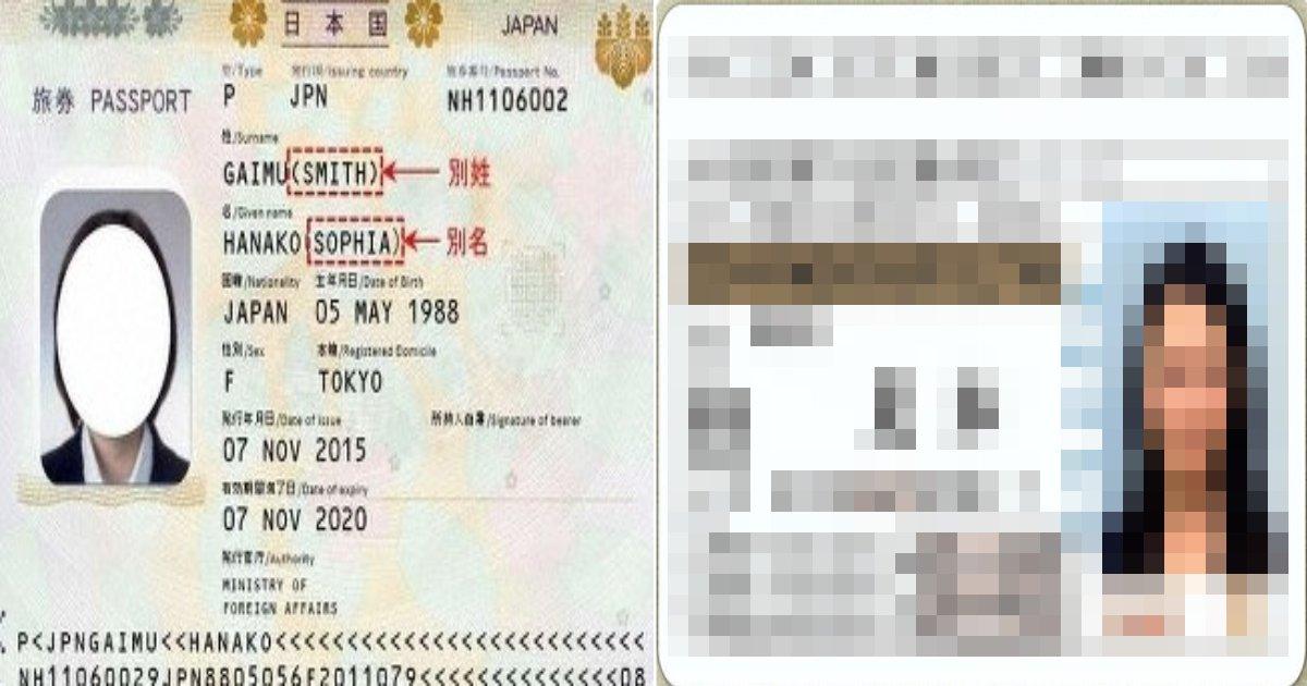 2019 12 01 e697a7e5a793e4bdb5e794a8.png?resize=1200,630 - 【朗報】パスポートに続けて旧姓併用化になったものとは?