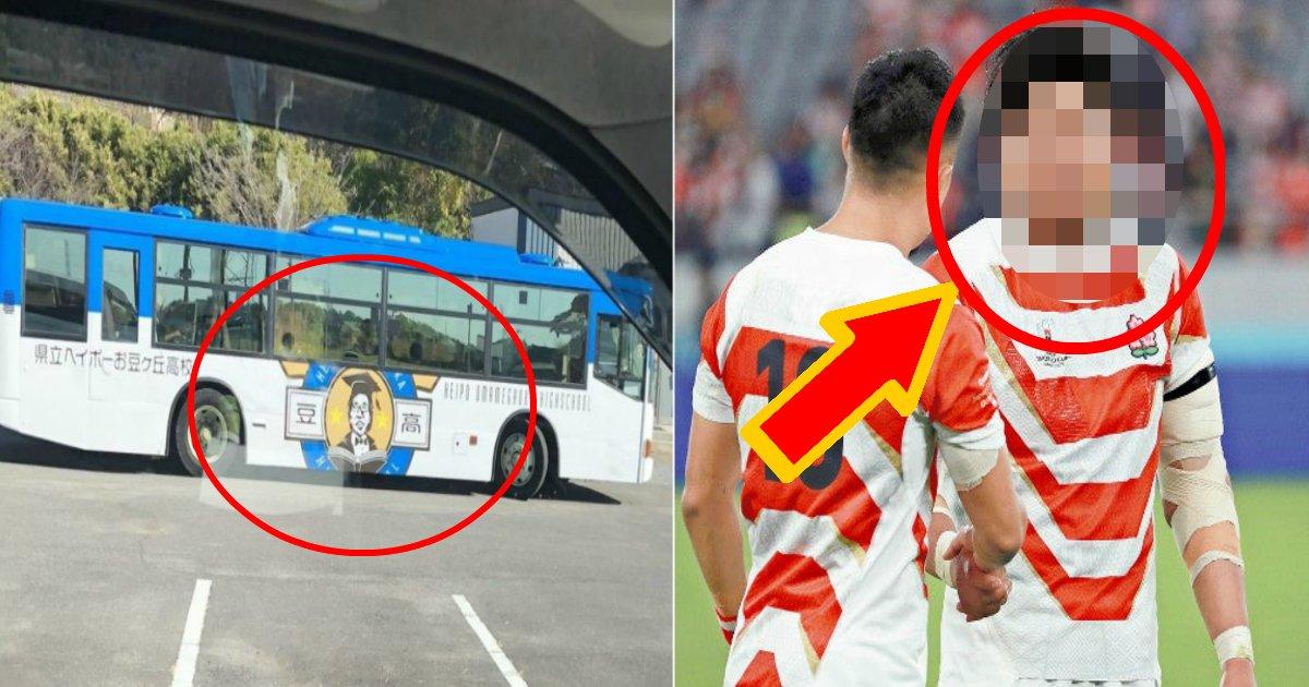 3 20.jpg?resize=1200,630 - 『ガキ使』バス目撃情報で放送確定か?ラグビー日本代表選手が登場って本当?!