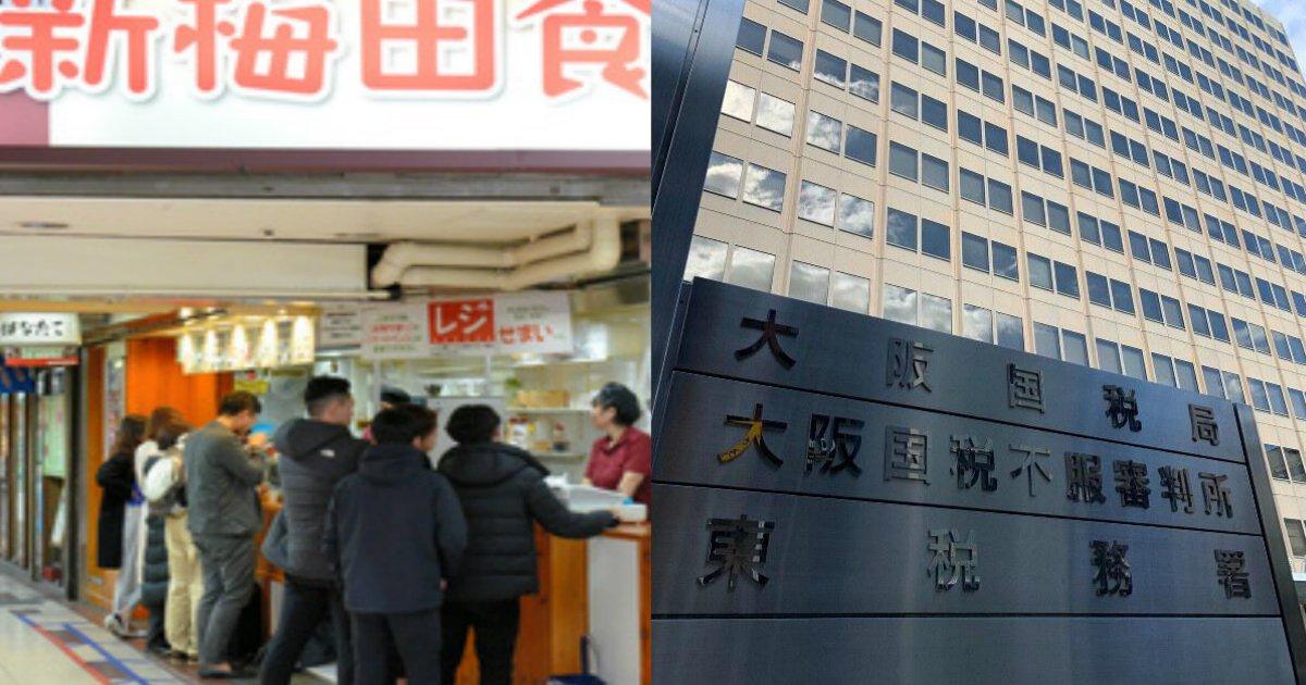 a 105.jpg?resize=1200,630 - 【大阪】ミシュランたこ焼き店が1.4億円所得隠し…国税局指摘「お答えできません」