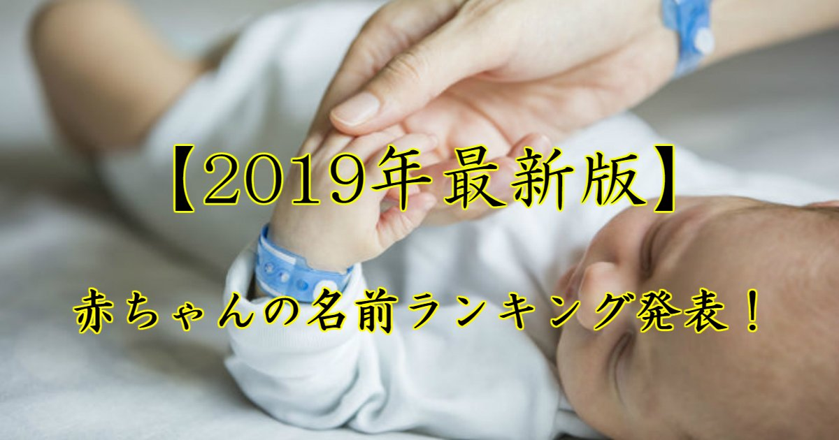 aaa.jpg?resize=1200,630 - 【2019年最新版】赤ちゃんの名前ランキング発表!男の子&女の子「1位」に輝いた名前は…?!