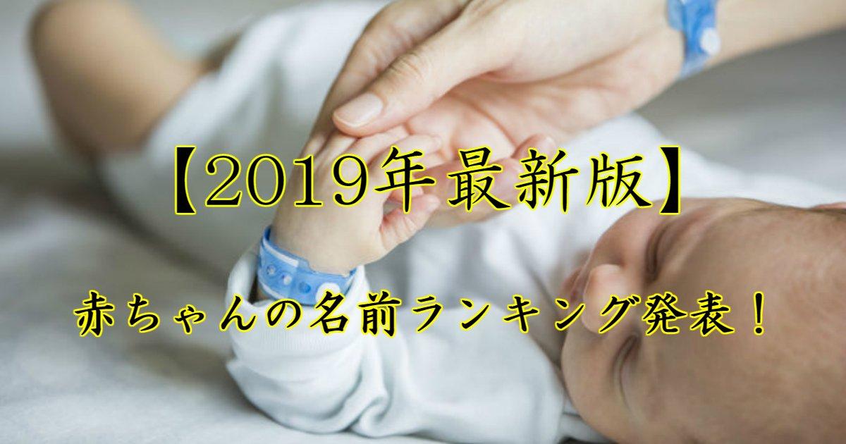 aaa.jpg?resize=300,169 - 【2019年最新版】赤ちゃんの名前ランキング発表!男の子&女の子「1位」に輝いた名前は…?!