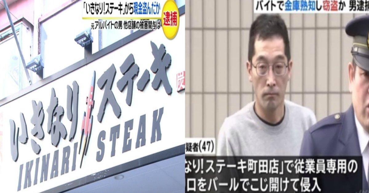 aaaa 13.jpg?resize=1200,630 - 「いきなり!ステーキ」8店舗で窃盗疑いか、元アルバイトの47歳男逮捕!