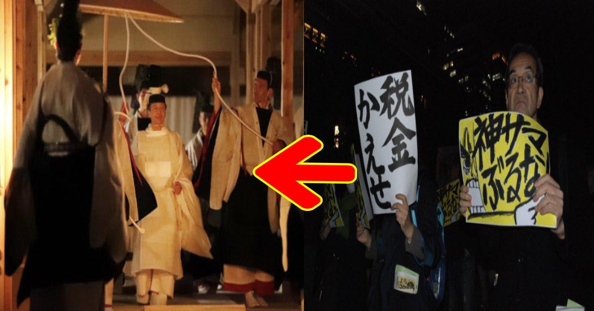 e696b0e8a68fe38397e383ade382b8e382a7e382afe38388 54.png?resize=412,232 - 「27億円かえせ」天皇の重要な祭祀「大嘗祭」に反対派が抗議