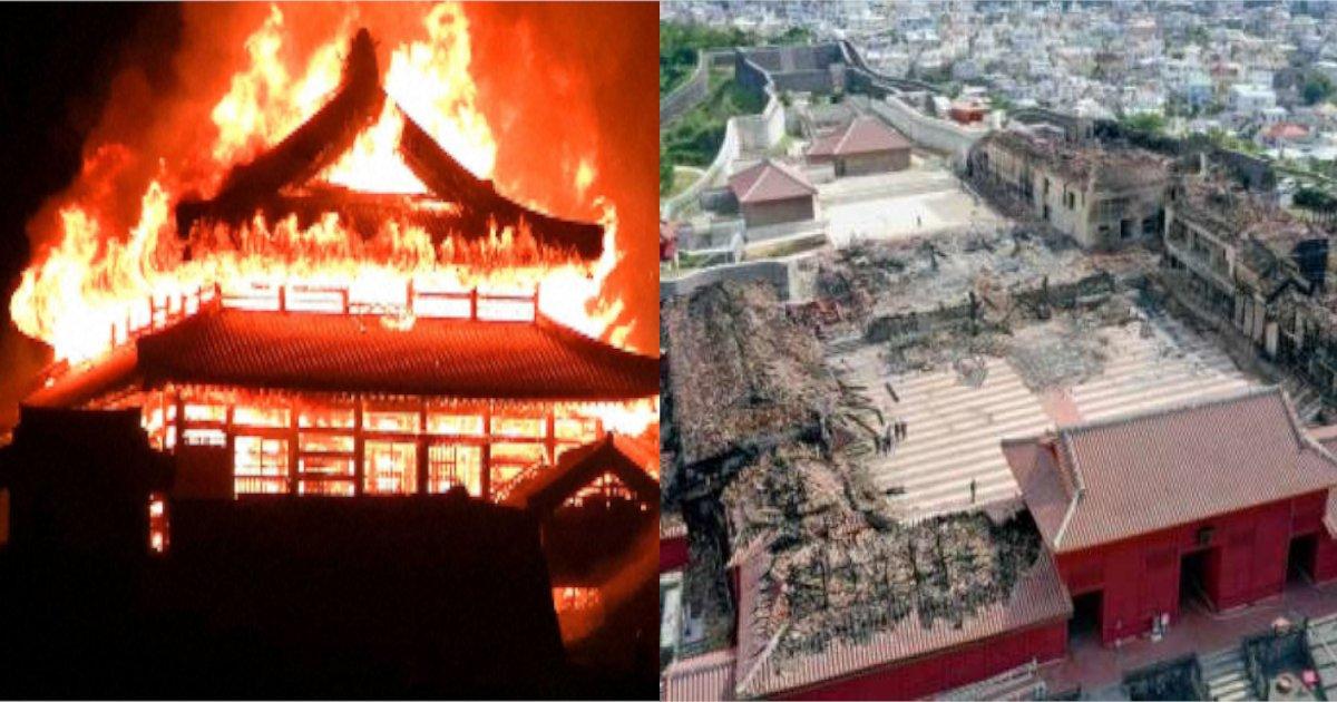 fire.png?resize=1200,630 - 失われた象徴 首里城火災、スプリンクラーが未設置だったワケ…