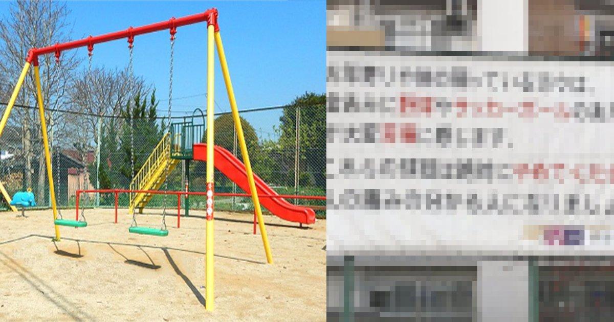 park.png?resize=300,169 - 【話題】公園も大声禁止、遊び場を追われる子どもたち…『子供の頃遊んでたグラウンド、今はこんなの貼ってあんの』