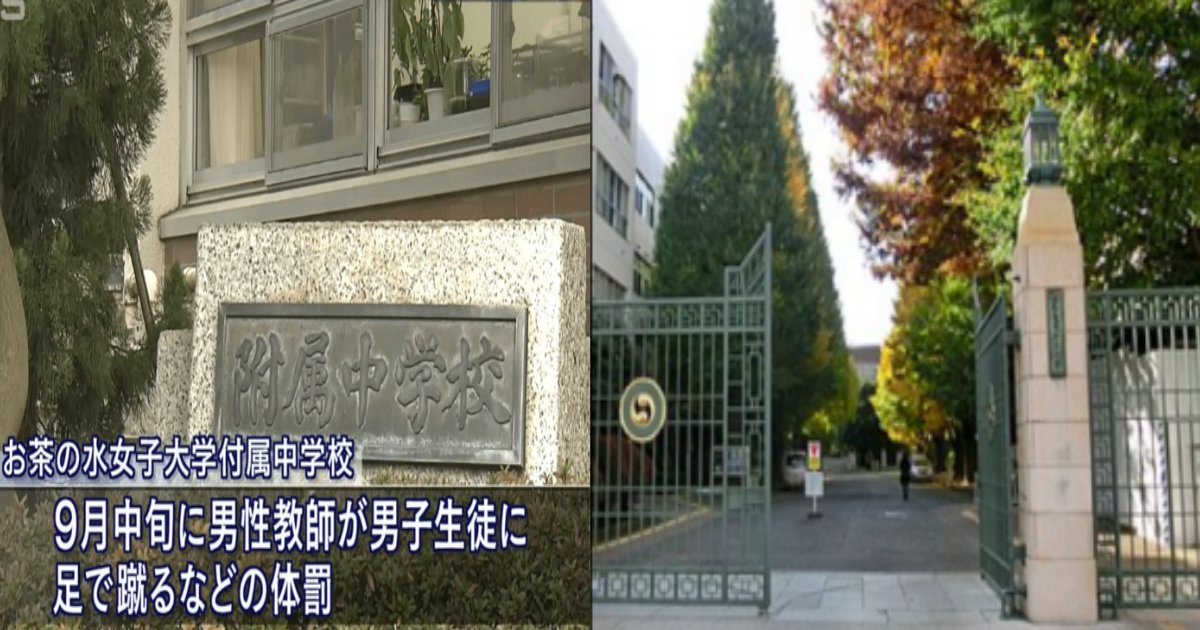q 7.jpg?resize=1200,630 - 東京・お茶大付中で教諭が生徒に体罰か、あばら骨折る大けがで事情聴取