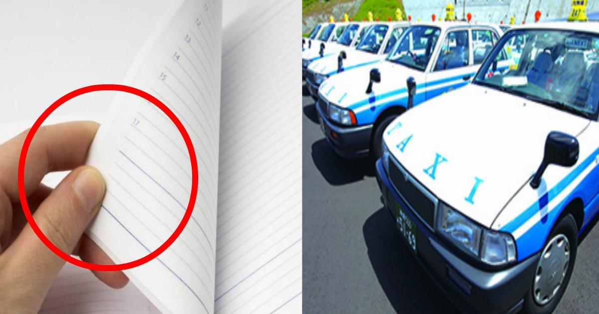 qq 9.jpg?resize=1200,630 - 三和交通が全社員に通達した内容に称賛の嵐?!「ツバつけた指で書類めくるの禁止」
