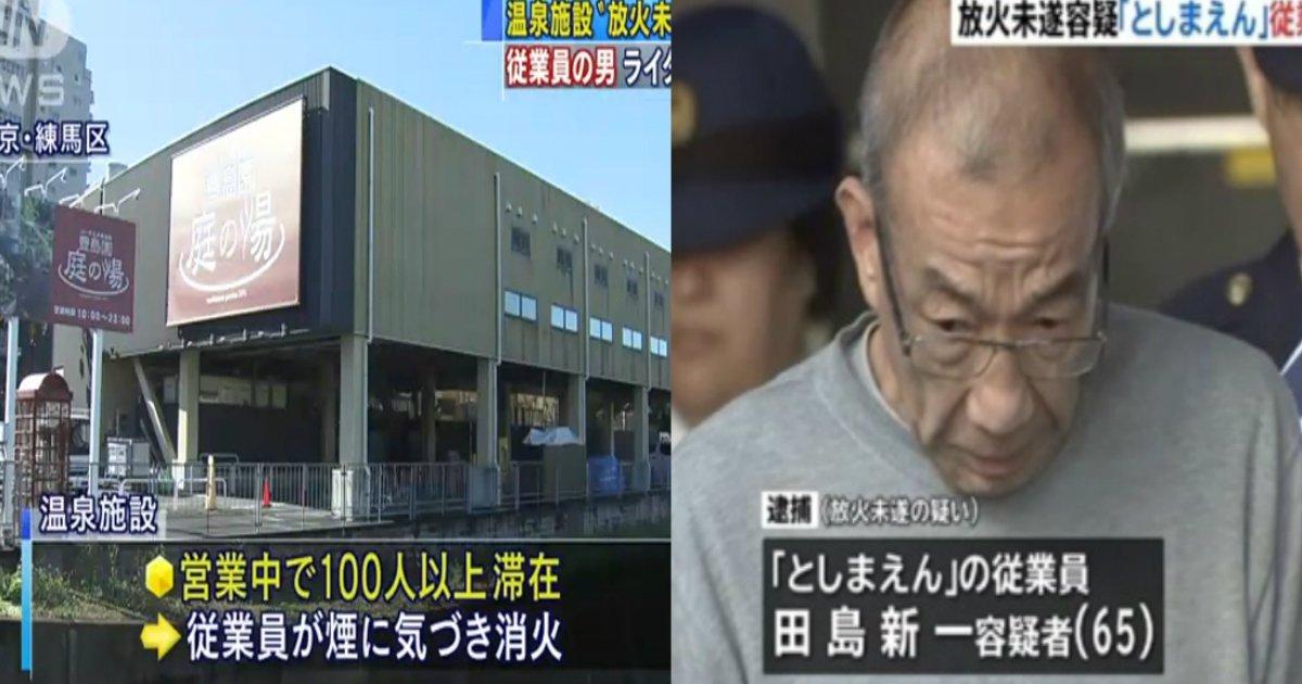 qqqq 1.jpg?resize=1200,630 - としまえんの温泉施設に放火未遂容疑!警視庁が従業員の65歳男を逮捕