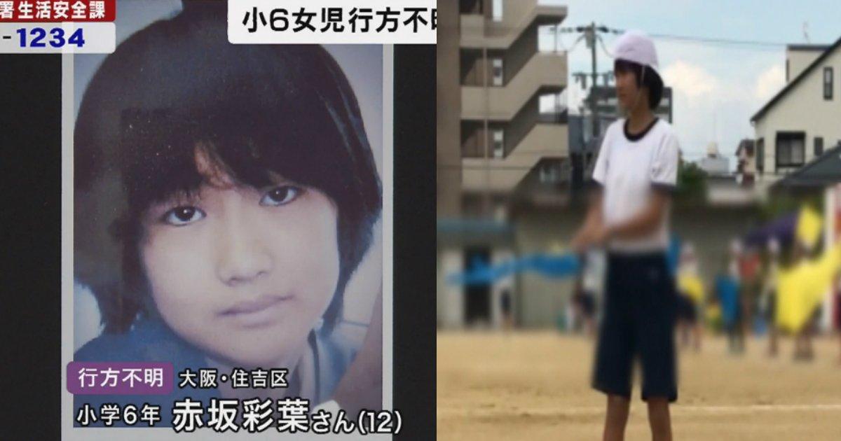 qqqq 4.jpg?resize=1200,630 - 【大阪】小6女児行方不明、母「無事に帰ってきて…」警察も情報提供呼びかける