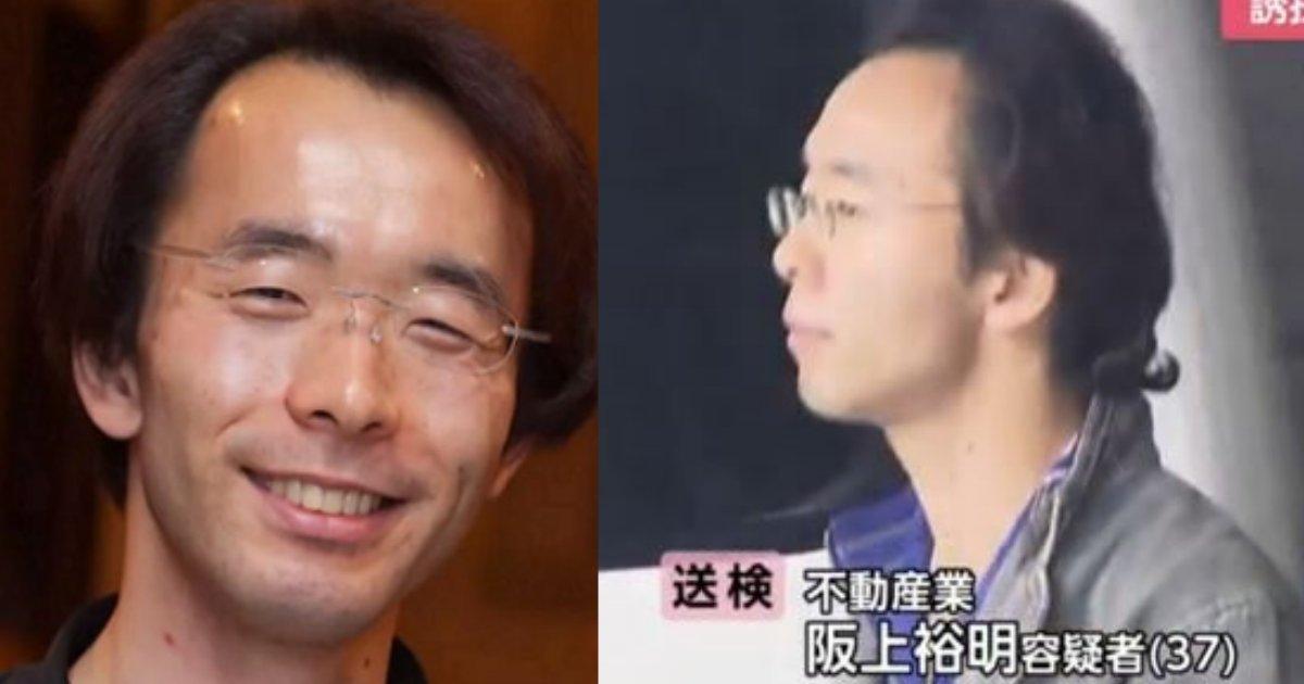 sakaue.png?resize=300,169 - 女子中学生を誘拐して逮捕された阪上裕明容疑者が韓国で「いい人だな!」とバズっている理由