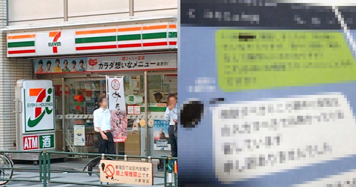 seven.png?resize=412,232 - セブンイレブンで横行‼ 本部社員が店舗のオーナー不在時に…