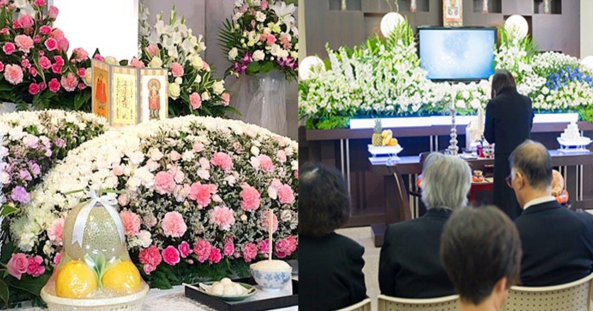 soushiki.png?resize=1200,630 - 父親の葬式で友人が集団で爆笑?「笑いが止まらなかった」とネット上に晒し批判の嵐!