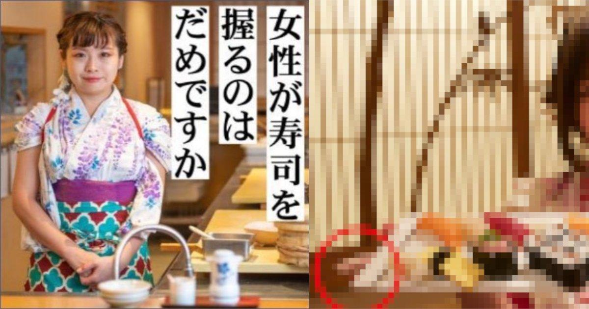 sushi.png?resize=412,232 - 【炎上】汚い○○の手で提供、画像を無断転載していたなでしこ寿司‼