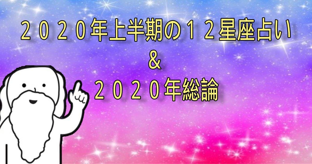 2020e5b9b4e4b88ae58d8ae69c9fe381ae12e6989fe5baa7e58da0e38184e381a82020e5b9b4e7b78fe8ab96.png?resize=412,232 - 2020年上半期の12星座占いと2020年総論