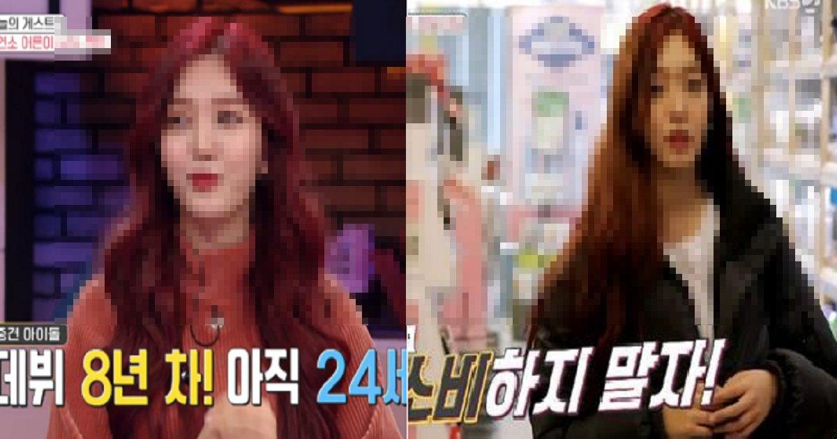 """555.png?resize=412,232 - """"한달 50만원 소비"""" 버스타고 다니는 8년차 여자 아이돌"""